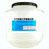 十六烷基三甲基氯化铵 1631氯型
