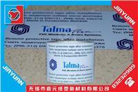 黑白印字塑鋼保護膜 SD-203