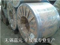 金屬用平紋編織布復合紙 SD-9750