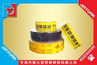 鈦金板保護膜 SD-294