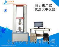 微电脑龙门式万能材料试验机 DZ-8205A
