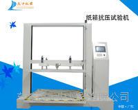 包装压缩试验机 包装压缩试验机