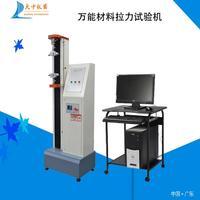 电脑式伺服控制万能材料试验机 DZ-103A