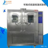 可程式地板恒温恒湿试验箱 DZTH-80