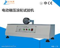 电动碾压滚轮 DZ-356-3