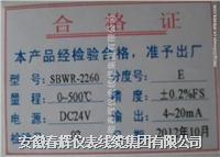 SBWR-2260溫度變送器 SBWR-2260