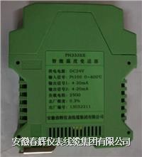 溫度變送器 PH333EE