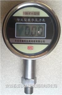 型數字壓力表 YSB-97A