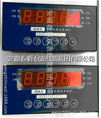 型转速监视仪 RAS