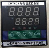 XMT605溫度控制儀 XMT605  XMT-605  XMT602   XMT603  XMT604  XMT606