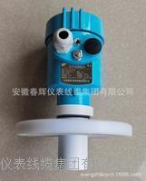 超聲波液位計 CH-ALT-667S1E