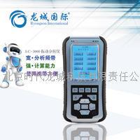 LC-3000五合一振动分析仪 手持随时测振 振动故障分析仪  LC-3000