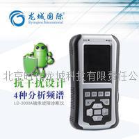 LC-3000A轴承振动故障诊断仪 轴承故障诊断仪多少钱哪里买 LC-3000A