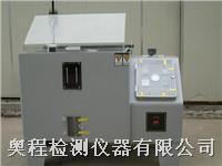 精密型盐雾试验机 AC-60