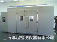 步入式恒温恒湿试验室 HWHS