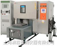 温度湿度振动三综合试验箱 WSZ4000