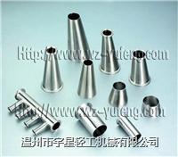 不锈钢管件,卫生级管件 YX-GJ
