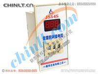 JS14S(三位式)數顯時間繼電器 JS14S(三位式)