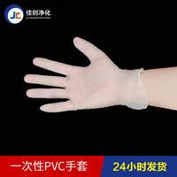 東莞佳創PVC手套生產廠家 L,M,S