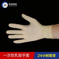 一次性乳膠手套 多樣