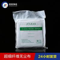 无尘擦拭布生产厂家 5009A,6809,3009A