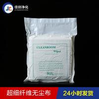 超細纖維無塵布生產廠家 6601