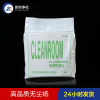 CLEAN ROOM WIPERS 0606dafab888手机版网页版纸