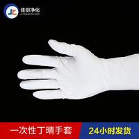 东莞一次性丁腈手套生产厂家 9寸丁晴加厚手套