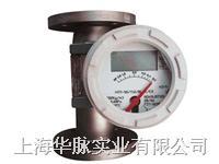 上海金屬轉子流量計 HRM