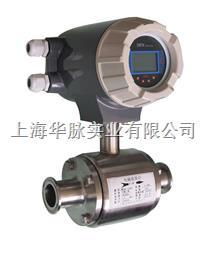 電磁流量計/衛生型