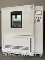 分體式高低溫試驗箱