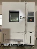 重慶-高低溫交變濕熱試驗箱