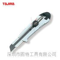tajima/田岛AC701B铝合金重型美工刀