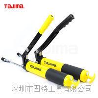tajima/日本田岛专业级重型黄油枪 THY-400