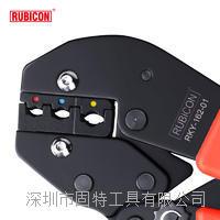 日本罗宾汉RUBICON绝缘端子压线钳RKY-162-01/RKY-162-03/RKY-162-04冷压接钳 RKY-162-01/RKY-162-03/RKY-162-04