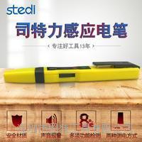 司特力STEDI声音警报电笔 ST-08