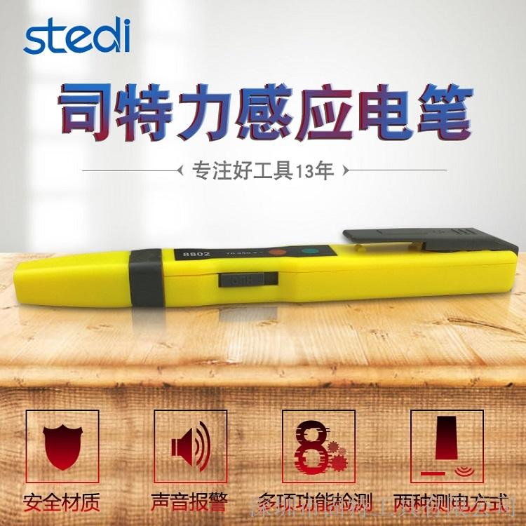 司特力STEDI声音警报电笔