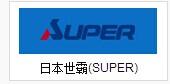 日本小霸王SUPERTOOL世霸工具