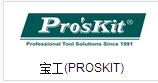 台湾prokits宝工