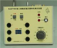 XJ27103型三端集成穩壓器特性測試裝置