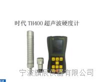 時代TH400超聲波硬度計