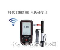 時代TIME5351里氏硬度計
