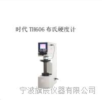 旗辰儀器時代TH606布氏硬度計