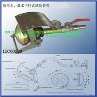 IPX34手持式防淋水和溅水试验装置