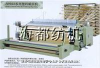 塑料编织机