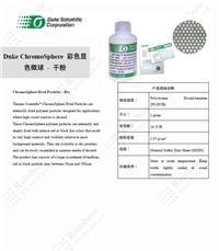 Duke ChromoSphere 彩色顯色微球 - 干粉