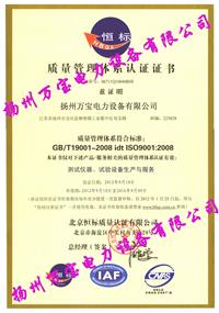 ISO9002質量管理體系認證