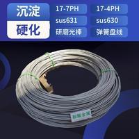 不銹鋼鋼絲 SUS631 Φ0.5,0.6,0.8,0.9,1.0,1.1, 1.2 1.3 1.5,1.8,2.0~13mm