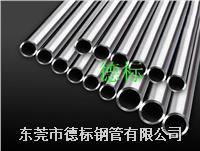 液壓黑色磷化管 4MM-89MM