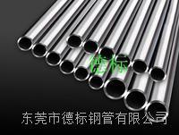 DIN23911高精度光亮無縫鋼管